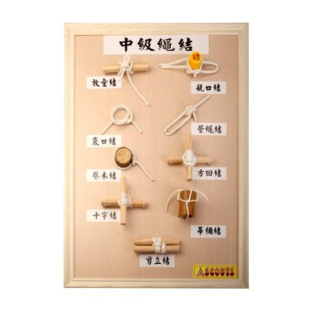 中級繩結板(佈置用)