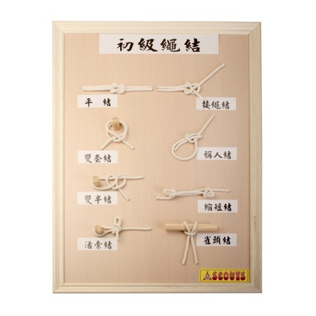初級繩結板(佈置用)
