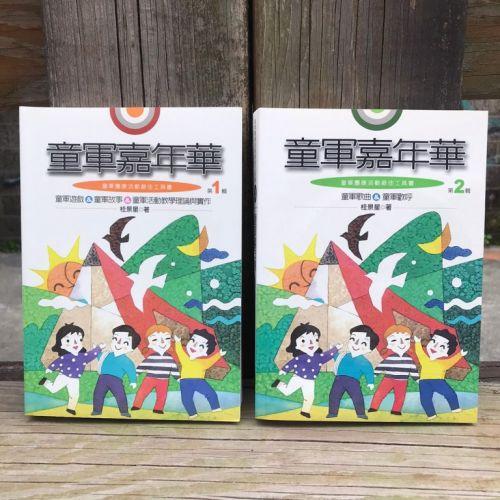 童軍嘉年華-(1、2輯)