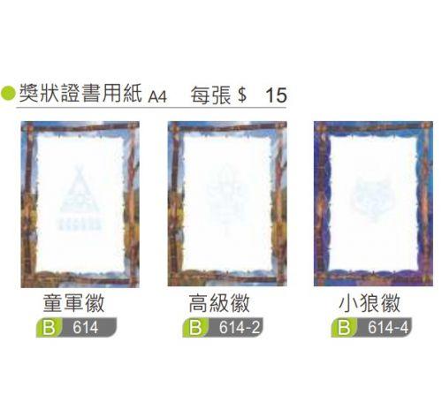 獎狀證書用紙(A4) - 3款