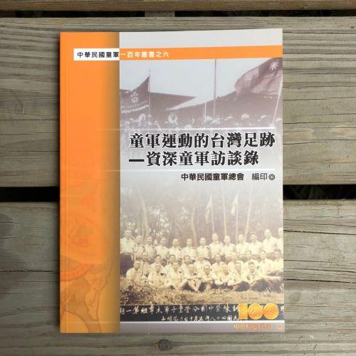 童軍運動的臺灣足跡-資深童軍訪談錄