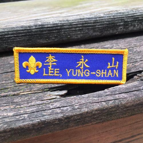 中英文布繡名牌(10片1組)
