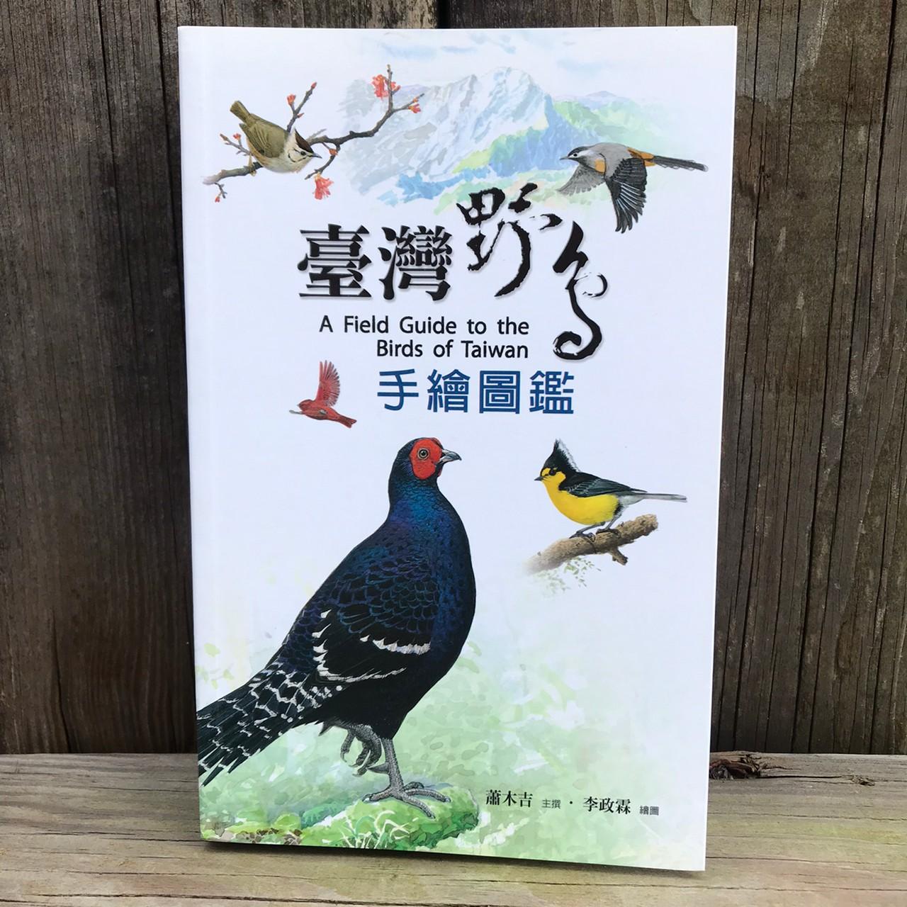 台灣野鳥手繪圖鑑[附放大鏡]