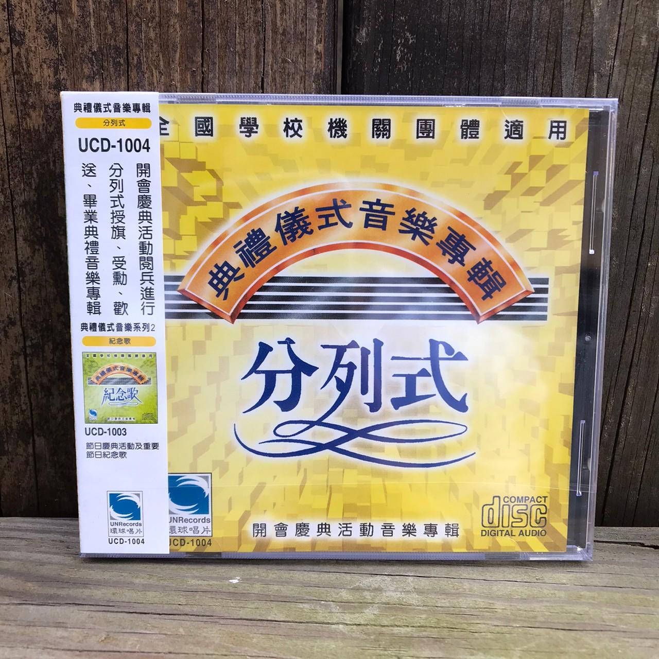 典禮儀式音樂專輯CD