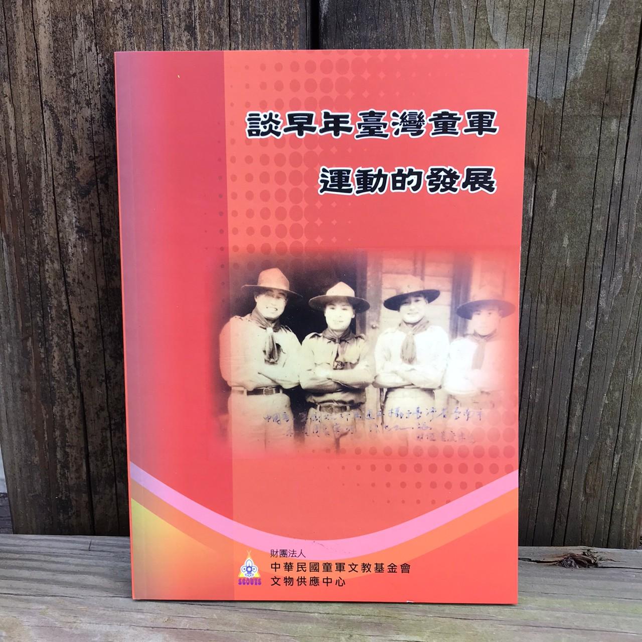 談早年臺灣童軍運動的發展