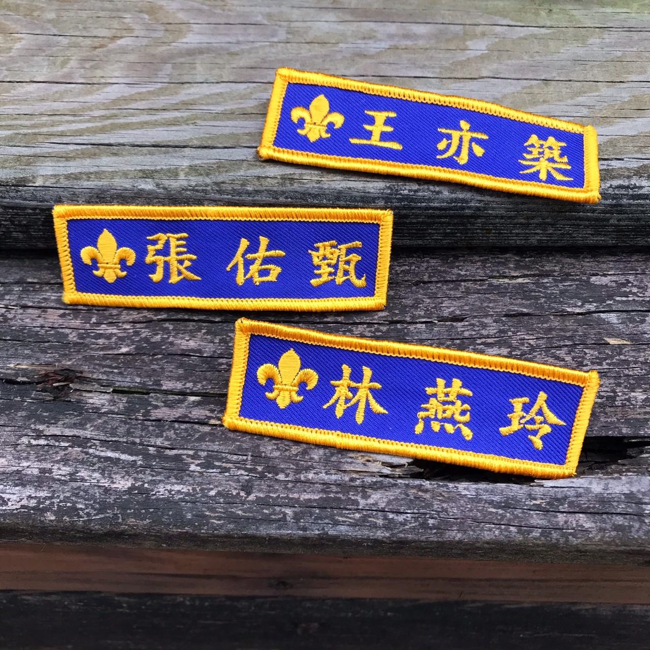 中文布繡名牌(3片1組)