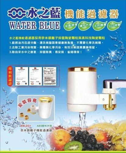 水龍頭式濾水器/淨水器