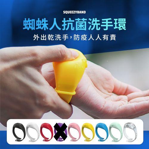 SqueezyBand防疫手環