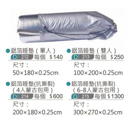 鋁箔睡墊 - 4個尺寸