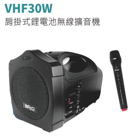 肩掛式鋰電池無線擴音機VHF30W