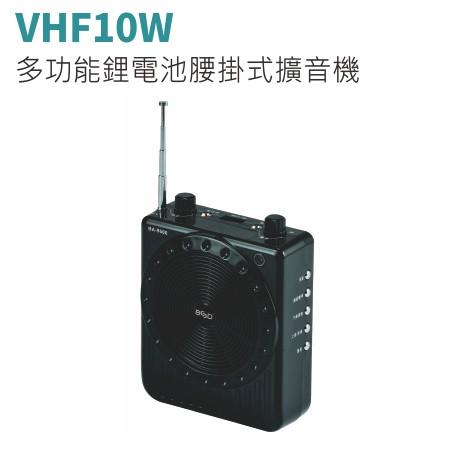 多功能鋰電池腰掛式擴音機VHF10W
