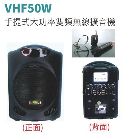 手提式大功率雙頻無線擴音機VHF50W