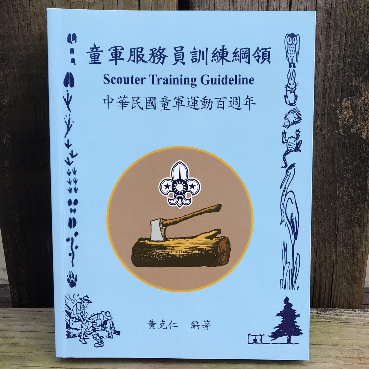 童軍服務員訓練綱領