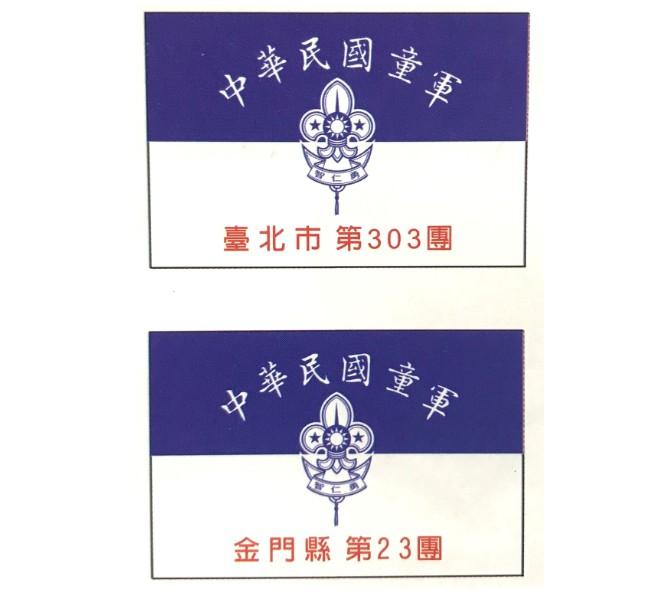 各團團旗(訂製)